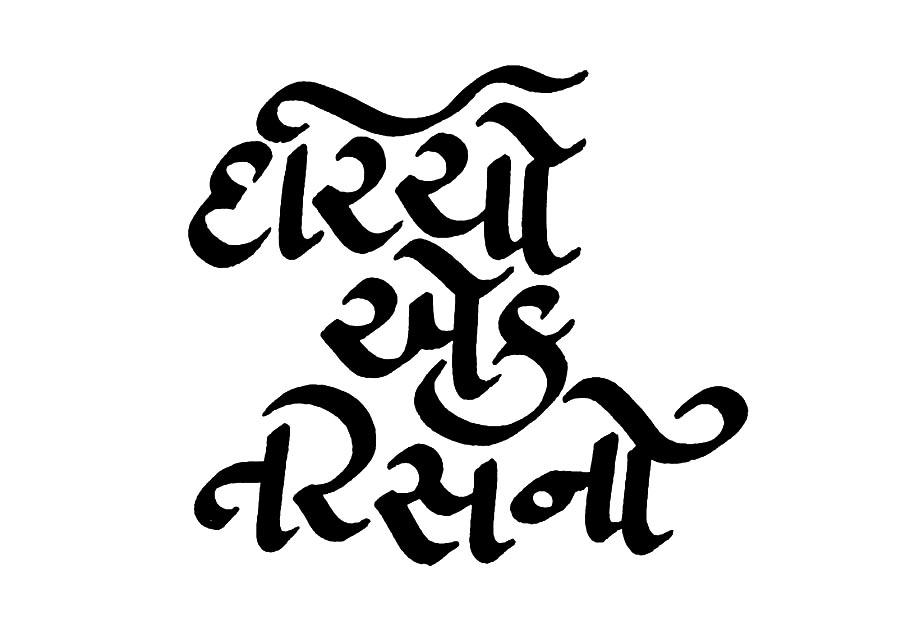 19 dariyo ek tarasno 1 - Calligraphy