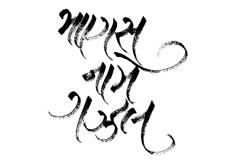 Calligraphy - ANAND KAMDAR